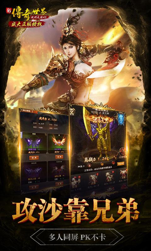 传奇世界之仗剑天涯商城版(GM版)游戏截图1