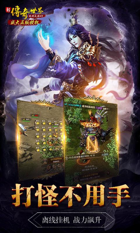 传奇世界之仗剑天涯商城版(GM版)游戏截图4