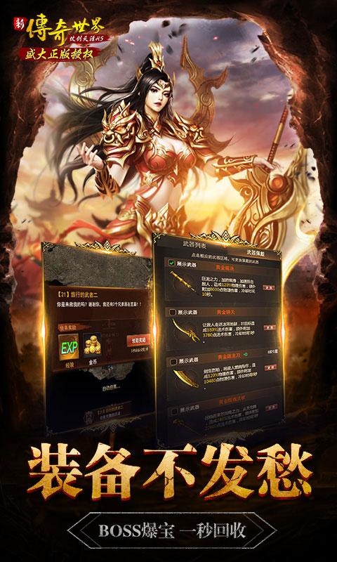 传奇世界之仗剑天涯商城版(GM版)游戏截图3