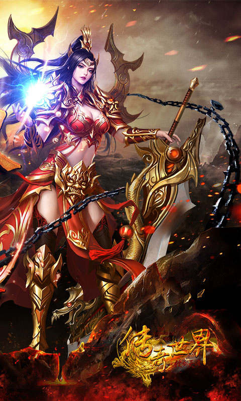 传奇世界之仗剑天涯:最新推荐(送v4)游戏截图2