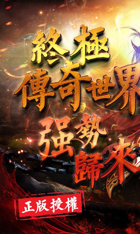 传奇世界之仗剑天涯:最新推荐(送v4)游戏截图1