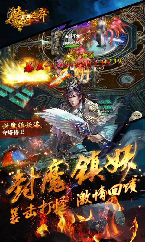 传奇世界之仗剑天涯:最新推荐(送v4)游戏截图5