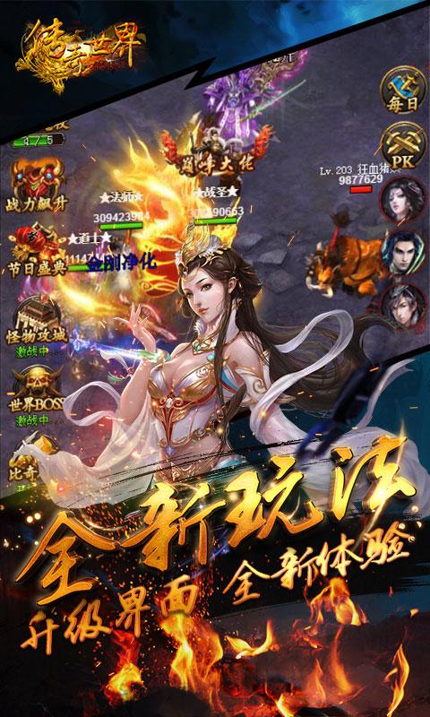 传奇世界之仗剑天涯:最新推荐(送v4)游戏截图3