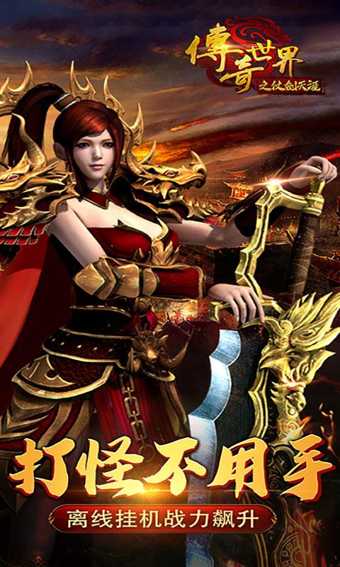 传奇世界之仗剑天涯无限版(满v)游戏截图1