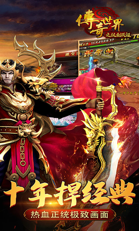 传奇世界之仗剑天涯无限版(满v)游戏截图4