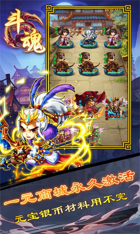 斗魂1元无限特权(满v)游戏截图4