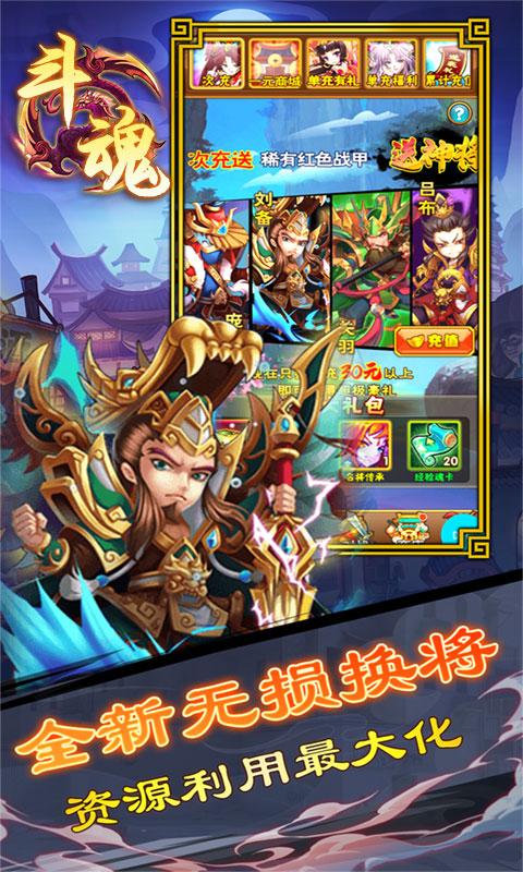 斗魂1元无限特权(满v)游戏截图3