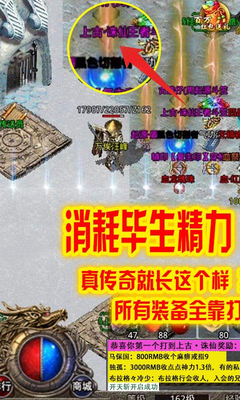 刺沙冰雪高爆版(满v)游戏截图1