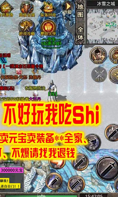 刺沙冰雪高爆版(满v)游戏截图2