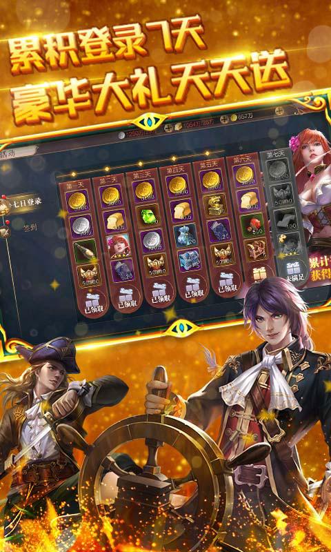 传说大陆送海量金币(送v3)游戏截图1
