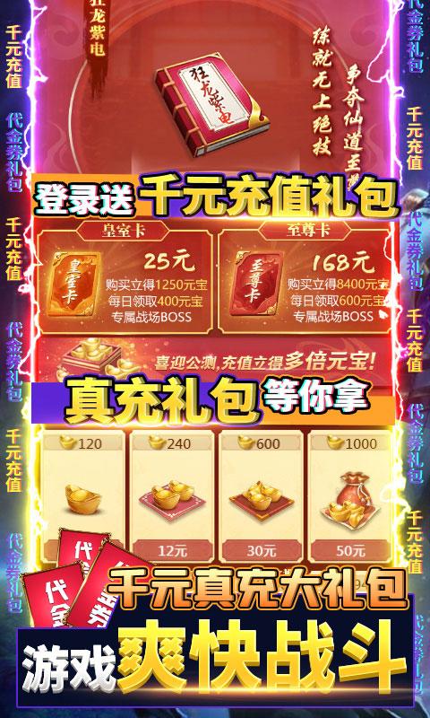 成仙日日抽千充值(送v8)游戏截图1