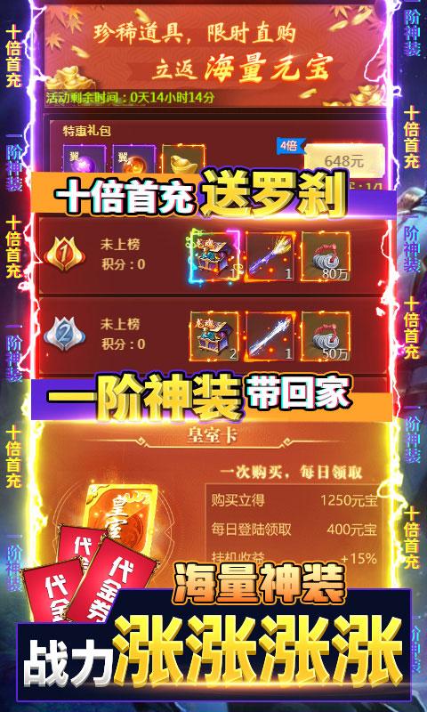 成仙日日抽千充值(送v8)游戏截图4