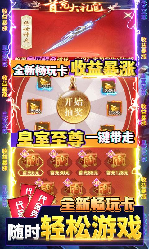 成仙日日抽千充值(送v8)游戏截图5
