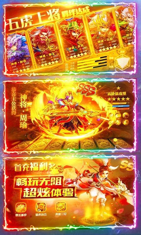 碉堡三国送1亿元宝(送v8)游戏截图2