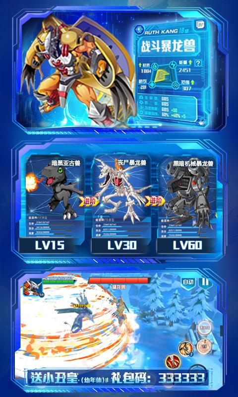 弹弹数码兽永抽版(送v12)游戏截图3