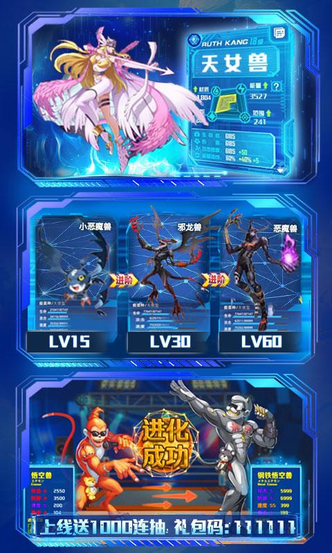 弹弹数码兽永抽版(送v12)游戏截图4