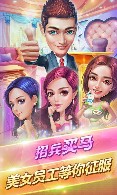 大富豪2皇冠版(无VIP系统)游戏截图5