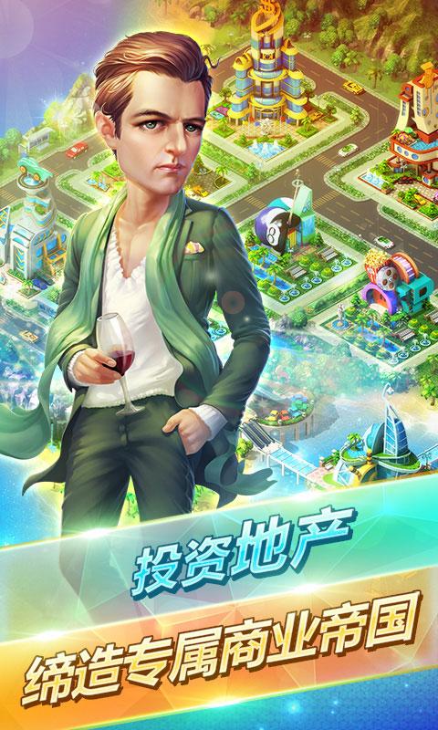 大富豪2皇冠版(无VIP系统)游戏截图2