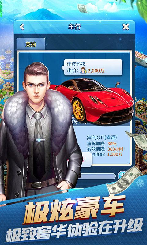 大富豪3(送v15)游戏截图3