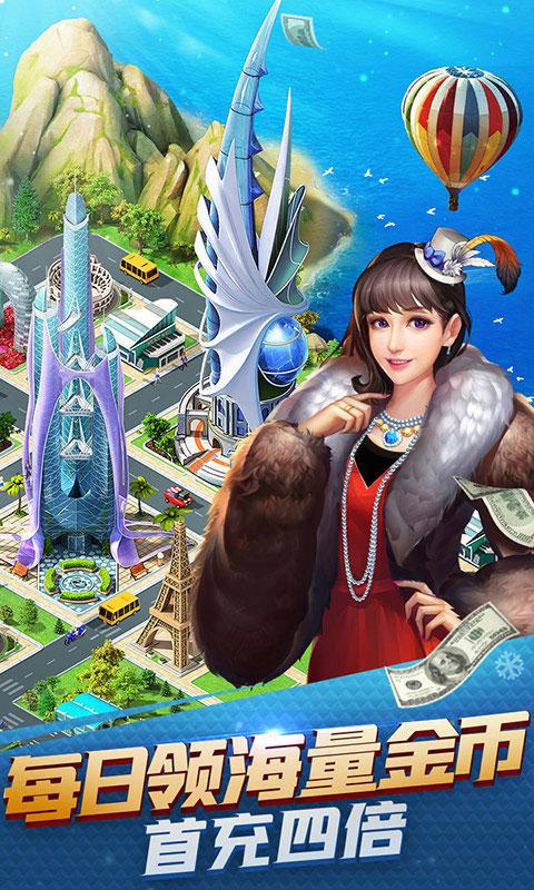 大富豪3(送v15)游戏截图2