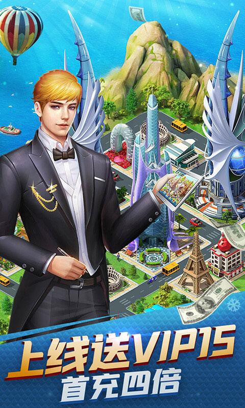 大富豪3(送v15)游戏截图1