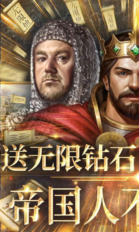 帝王崛起爽抽版(送v12)游戏截图1