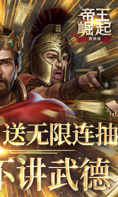 帝王崛起爽抽版(送v12)游戏截图2