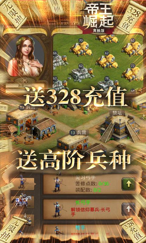 帝王崛起爽抽版(送v12)游戏截图3