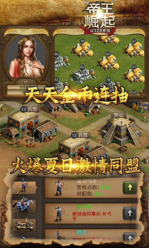 帝王崛起送328充值(送v12)游戏截图3