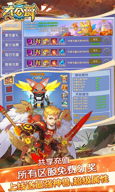 大公爵送最强神兽(满v)游戏截图3