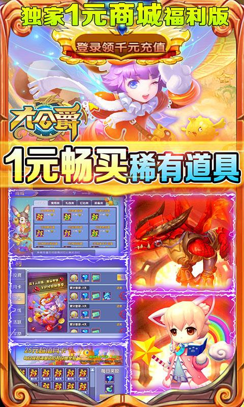 大公爵1元无限购(送v8)游戏截图1