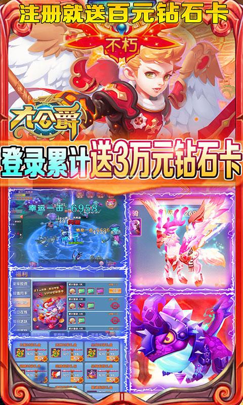 大公爵1元无限购(送v8)游戏截图2