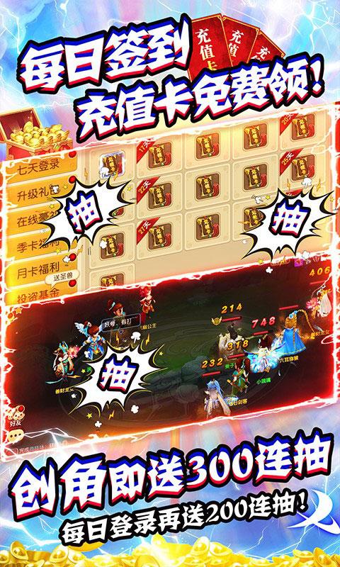 大话许仙宠物全免(满v)游戏截图3