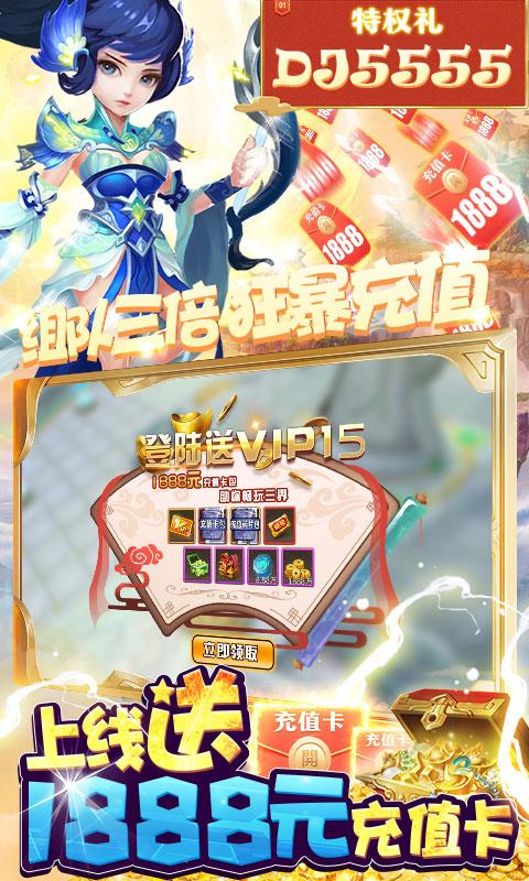 刀剑萌侠好友爆真充值(送v17)游戏截图3