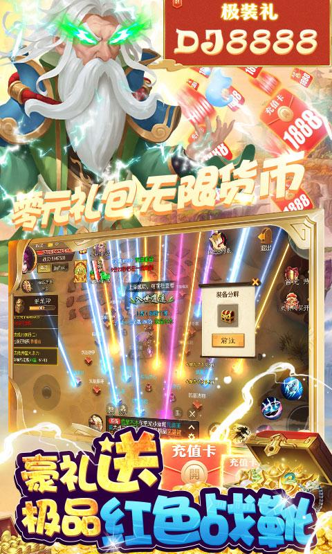 刀剑萌侠好友爆真充值(送v17)游戏截图5