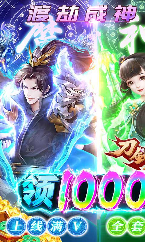 刀剑萌侠超V十万充值(满v)游戏截图1