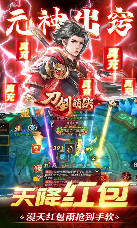 刀剑萌侠超V十万充值(满v)游戏截图4