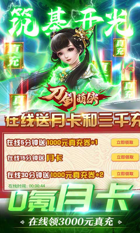 刀剑萌侠超V十万充值(满v)游戏截图3