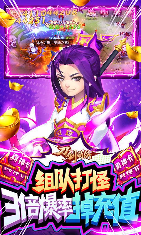 刀剑萌侠定制版(送v11)游戏截图3