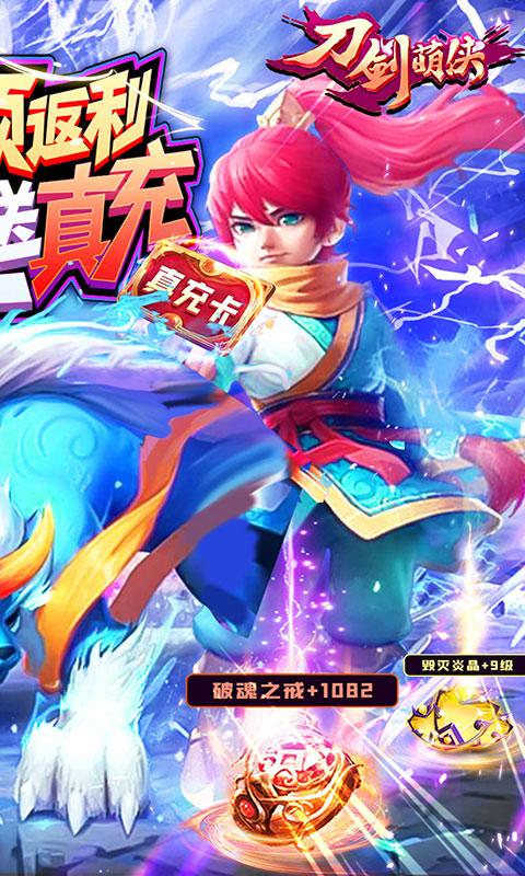 刀剑萌侠定制版(送v11)游戏截图2
