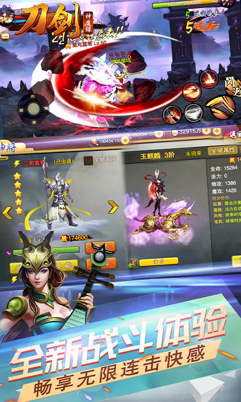 刀剑神魔录BT版(送v7)游戏截图3