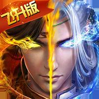刀剑神魔录飞升版(送v10)