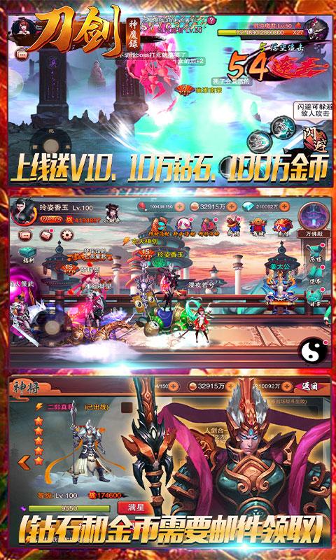 刀剑神魔录飞升版(送v10)游戏截图1