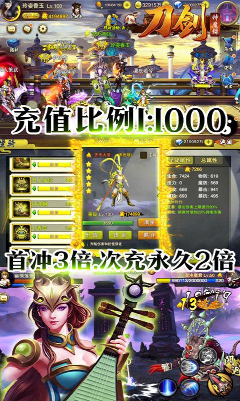 刀剑神魔录飞升版(送v10)游戏截图2