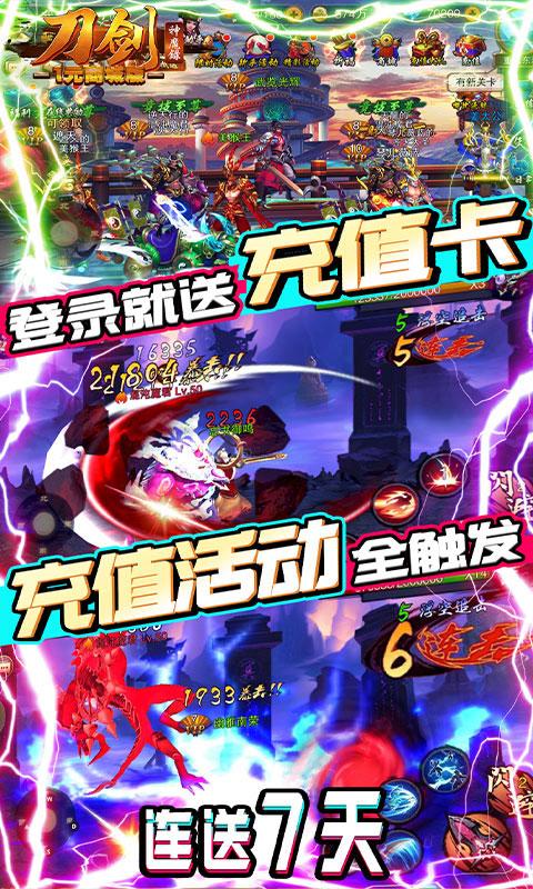 刀剑神魔录免费商城版(GM版)游戏截图3