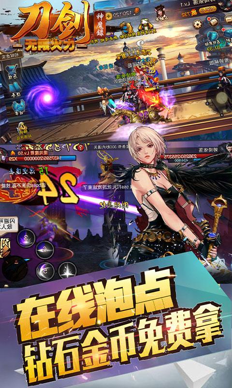 刀剑神魔录无限火力(满v)游戏截图3