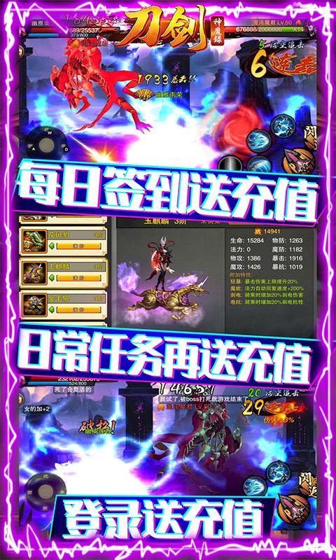 刀剑神魔录无限送真充值(送v5)游戏截图3