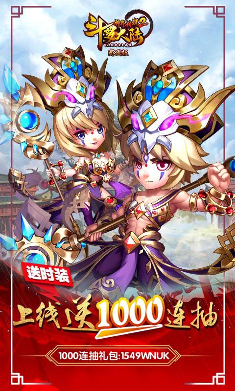 斗罗大陆神界传说2商城版(GM版)游戏截图1
