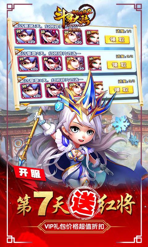 斗罗大陆神界传说2商城版(GM版)游戏截图2