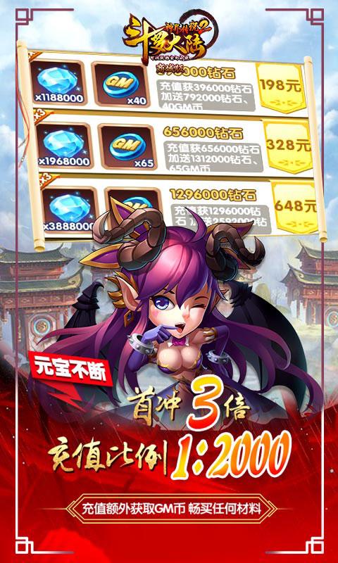 斗罗大陆神界传说2商城版(GM版)游戏截图3